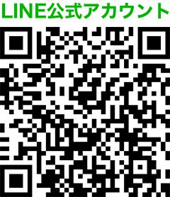 LINE公式アカウント QRコード